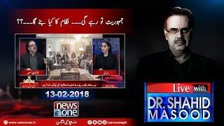 Live with Dr.Shahid Masood | 13-February-2018 | Rao Anwar | Nawaz Sharif | Maryam Nawaz |
