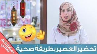 تحضير العصير بطريقة صحية #20 رمضانكم صحي
