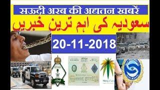 UPDATED SAUDIA NEWS :(20-11-2018) :सौदी अरबी के अद्यतन समाचार