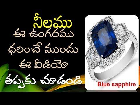 Blue sapphire stone benefits in Telugu Neelam | నీలం నీలము