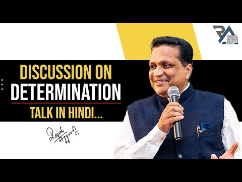 How To Increase Your Determination To Accomplish Your Goal ? (Hindi) By Rajesh Aggarwal