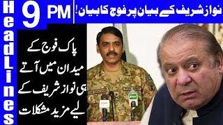 Pak Army Take Action On Nawaz Sharif - Headlines & Bulletin - 9 PM - 13 May 2018 | Dunya News
