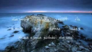#x202b;(نهج البرده) لامير الشعراء أحمد شوقى فى مدح النبي محمد ص#x202c;lrm;