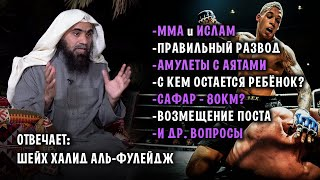 Шейх Халид аль-Фулейдж | Наследие пророков | Ответы на вопросы зрителей [4К]