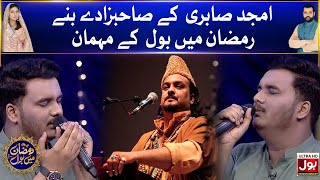 Tribute To Amjad Sabri | Yaadon Kay BOL | Amjad Sabri | Ramazan Mein BOL | Iftar Transmission