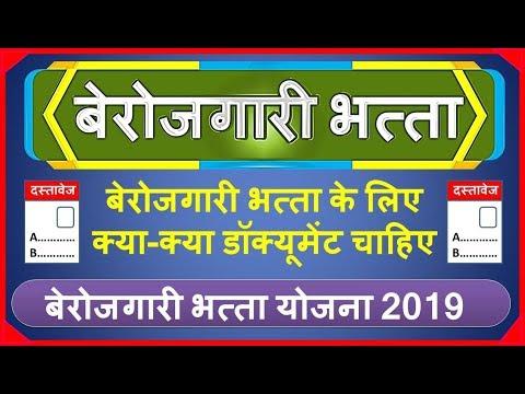 Documents for berojgari bhatta ( बेरोजगारी भत्ते के लिए दस्तावेज ) बेरोजगारी भत्ता योजना 2019 कागजाद