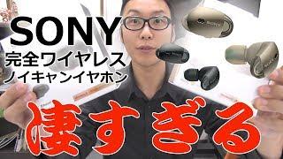 SONY の #完全ワイヤレスイヤホン WF-1000Xがノイキャンも搭載してて音もヤバイ