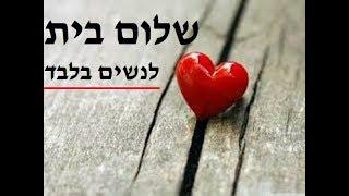 #x202b;הרבנית ורד סיאני ♛ - שלום בית לנשים בלבד :)#x202c;lrm;