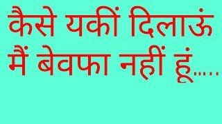Aadityaa And Juhi...kaise Yakin Dilaalu Mai Bewafa Nahi Hu........ghajal