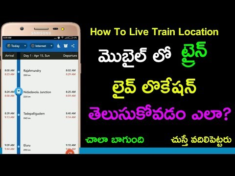 How to find train location on mobile | pnr status | Trace Live Location in telugu
