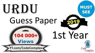 Urdu Guess Paper 2018 1st year - Urdu 1st year 2018 - 1st year Urdu Guess Paper 2018