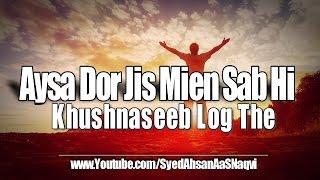 Aysa Dor Jis Mien Sab Hi Khushnaseeb Log The - Silent Message | Narrated By Syed Ahsan AaS