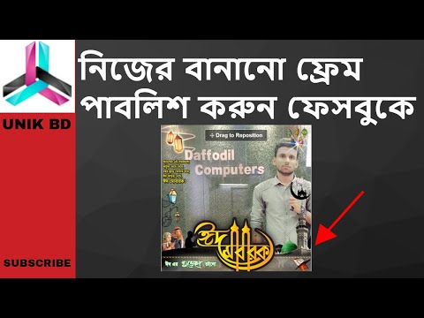 How to Create and publish a Profile Picture Frame in Facebook 2017 [SIMPLE METHOD] UNIK BD