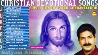 Super Hits of Peter Cheranelloor | Christian Devotional Songs Jukebox | Malayalam Songs