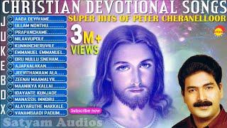 Super Hits of Peter Cheranelloor   Christian Devotional Songs Jukebox   Malayalam Songs
