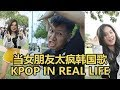 Download 当女友太疯韩国歌 KPOP IN REAL LIFE MP3,3GP,MP4