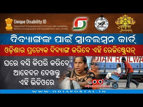How to Apply Online Disability Person's Swabalamban ID Card or Unique ID for PwD