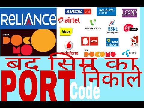 How to genrate PORT code of any Swicth of sim || docomo,Reliance