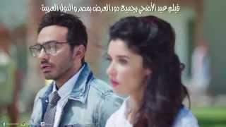 "#x202b;تريلر فيلم "" اهواك "" تامرحسني - غادة عادل Trailer ""ahwak"" Movie  Tamer Hosny#x202c;lrm;"