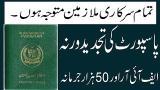 Latest Pakistani Passport Rules 2019 for Govt  Employees in Urdu Hindi