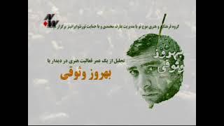 تجلیل از بهروز وثوقی-Behrouz Vosoughi Tribute- tajlil