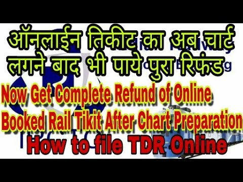 How to File TDR Online || How to get Complete Refund after Chart Preparation || IRCTC Ticket Refund