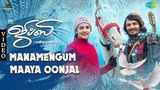 Manamengum Maaya Oonjal Video Song   Gypsy   Jiiva   Raju Murugan   Santhosh Narayanan   Dhee