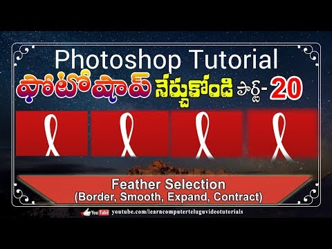 Photoshop #20  Feather Selection Explained in Telugu || change image feather edges | Selection tools