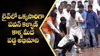 Pawan Kalyan Fan Touches his Feet | Chiranjeevi Birthday Celebrations | IndiaGlitz Telugu