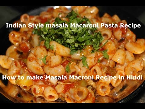 Indian Style masala Macaroni Pasta Recipe in Hindi | Kids Lunch Box / Indian Style Recipes
