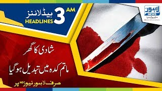 03 AM Headlines Lahore News HD - 23 March 2018