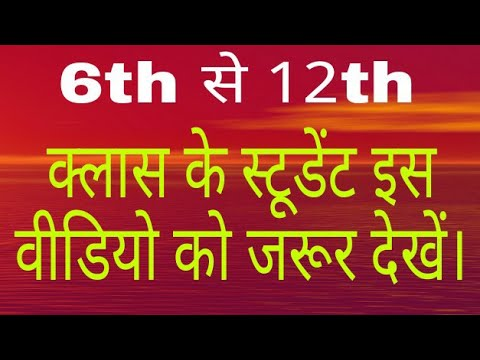 This video for 6th to 12th Classes Students. NCERT Books in Hindi.