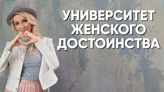 Университет женского достоинства Милы Левчук
