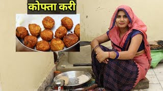 Kofta Recipe, Pure Authantic INDIAN Style of Cooking ,Kofta kaise Bnaye
