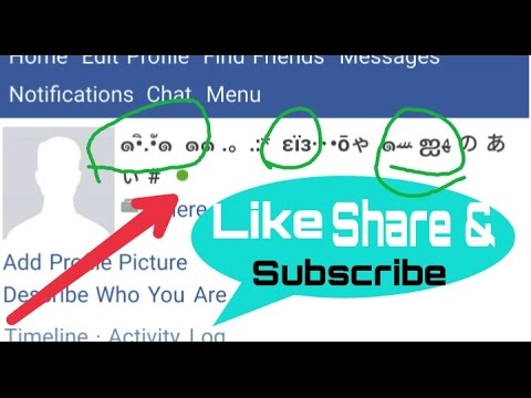 How To Make Butterfly MIX Symbol Facebook ID | facebook Tricks | By: Ytsrex
