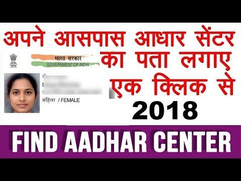 How To Search Nearest Aadhar Card Center 2018 | अपने आसपास रजिस्ट्रार आधार कार्ड सेण्टर पता करे