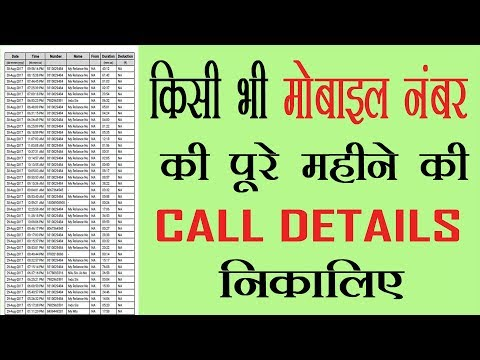 How to Get Call Details of Any Mobile Number | Get Call History of Airtel Vodafone Idea Reliance JIO