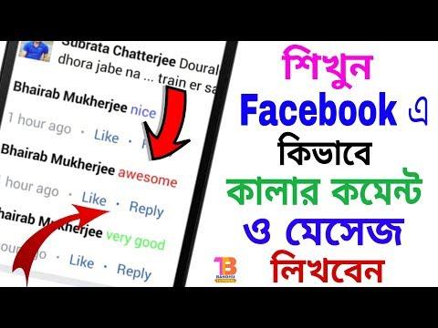 বাংলা | Latest Facebook Secret Code 2018 | Facebook Colorful Text #How to change facebook text color