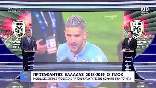 ΠΑΟΚ: Η φιέστα για το πρωτάθλημα 2018-2019 - Αθλητικό Δελτίο 21/4/2019   OPEN TV