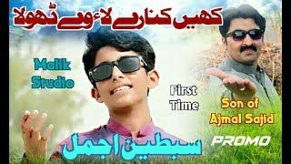 Sibtain Ajmal Sajid Promo New Song Kahi kinary La 2018 Eid Song