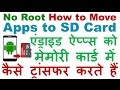 How To Movetransfer Apps To Sd Card On Android Without Rooti