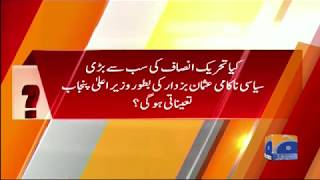Will PTI's Biggest Failure Be The Appointment Of Buzdar As Punjab Chief Minister - Report Card