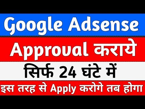 How to Approve Google Adsense Account with Blog-Website || Quickly in Hindi Video 2018