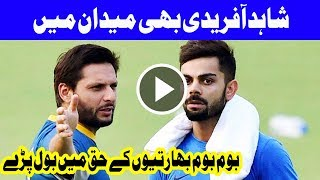 World XI would have been even better with Indian players - Afridi - Headlines 10:00 AM - 11 Sep 2017