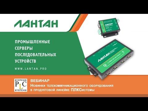 Xxx Mp4 Новинки телекоммуникационного оборудования промышленные коммуникационные серверы серии CS 3xxx 3gp Sex