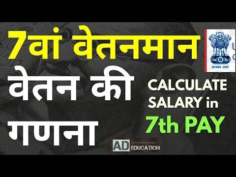 HOW TO CALCULATE SALARY IN 7th PAY ,सातवें वेतनमान में वेतन की गणना कैसे करे??
