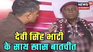 Download अपनों के बीच घिरे Arjun Ram Meghwal , BJP नेता Devi Singh Bhati ने खोला मोर्चा Video