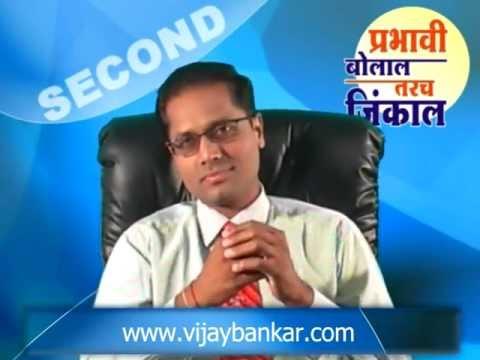 (7) SEVEN LEVELS OF PUBLIC SPEAKING BY TRAINER VIJAY BANKAR