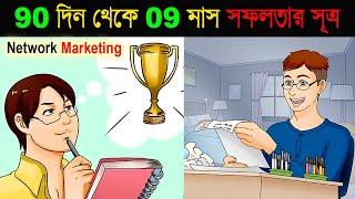 90 দিন থেকে 9 মাস success formula   90 days to 9 months success formula   bangla