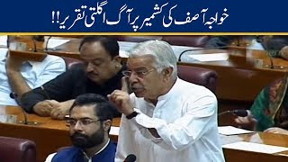 Khawaja Asif Passionate Speech on Kashmir in Parliament Joint Session